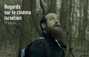 Festival Regard sur le cinéma israélien